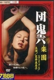 Oniroku Dan: Bikyoshi jigokuzeme 1985 / Beautiful Teacher in Torture Hell 1985