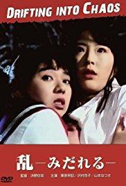 Drifting into Chaos (1989) Kageki honban Midareru