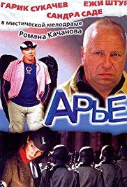 Arje (2004)