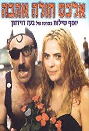 alex holeh ahavah (1986)