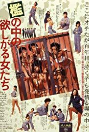 Women in Heat Behind Bars (1987)
