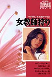 Onna kyoshi-gari (1982)