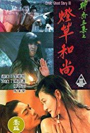 Erotic Ghost Story III 1992