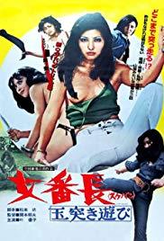 Sukeban: Tamatsuki asobi (1974)