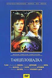Tantsploshchadka (1986)