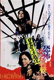 Kyofu joshikoko: Boko rinchi kyoshitsu (1973)
