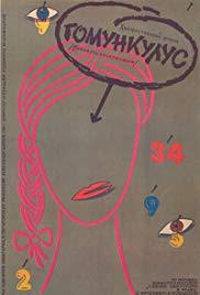 Gomunkulus (1988)