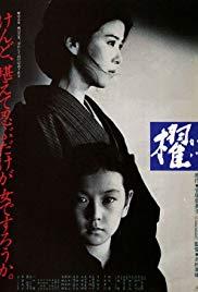 Oar (1985) / Kai 1985