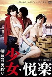 Yokosuka otoko-gari: shoujo kairaku (1977)