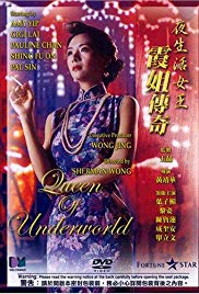 Ye sheng huo nu wang - Ba jie chuan qi (1991) / queen of the underworld (1991)