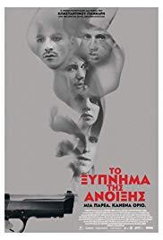 Spring Awakening (2015) / To xypnima tis anoixis (2015)