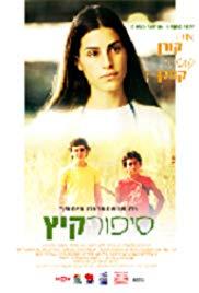 Summer Story (2004)