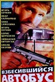 Vzbesivshiysya avtobus (1990)